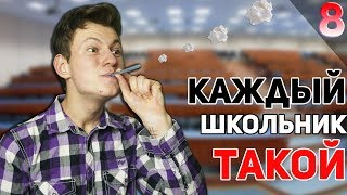 КАЖДЫЙ_ШКОЛЬНИК_ТАКОЙ_8