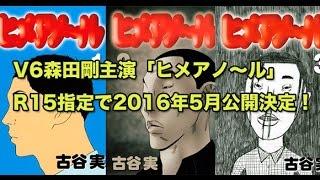 V6森田剛主演「ヒメアノ~ル」がR15指定で2016年5月公開決定!ヒロイン...