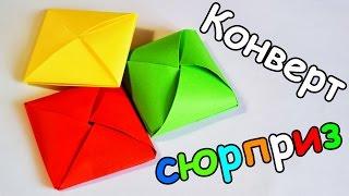 КОНВЕРТ - ОТКРЫТКА с СЮРПРИЗОМ ВНУТРИ / ОРИГАМИ из БУМАГИ(Канал
