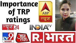 TRP में  No. 1 आने पर News Channel को क्या होता है फायदा   TRP Ratings   BARC