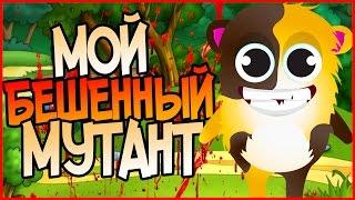 БИТВА БЕЗУМНЫХ МУТАНТОВ БЕШЕННЫЙ КОТОСЁЛ Mutant Fighting Cup 2 Флеш игра