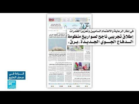 إطلاق تجريبي ناجح لصواريخ -بـرق- الجديدة في سلطنة عمان  - نشر قبل 2 ساعة