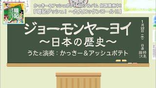 ジョーモンヤーヨイ ~日本の歴史~」 日本コロムビアより好評発売中のC...