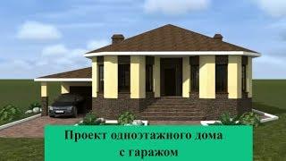 Проект одноэтажного дома с гаражом • АртПро, Проектное бюро, проект дома