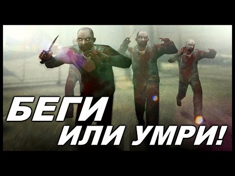 Ностальгия в Counter-Strike: Source. Беги или Умри! (CSS - Zombie Escape)
