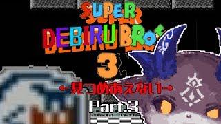 【SUPER MARIO BROS. 3】見つめあえないスーパーマリオ3【にじさんじ/でびでび・でびる】