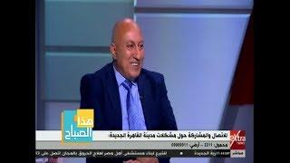 هذا الصباح | رئيس جهاز مدينة القاهرة الجديدة : نعمل على شكل ومكان معين للباعة الجائلين