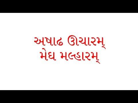 Gujarati Doha: Ashadh Ucharam Megh Malharam