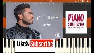 تعليم عزف اغنية تامر حسني - كفاياك أعذار - Tamer hosny Kefaiak a'azar piano