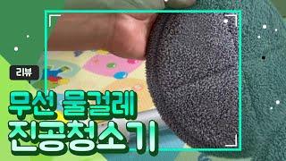 [리뷰] 무선진공물걸레청소기 사용후기 Unboxing-…
