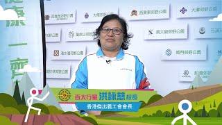 Publication Date: 2019-12-03 | Video Title: 百大行星 - 洪詠慈校長