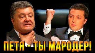 Зеленский наехал на Порошенко:' Я сделаю все, чтобы ты не стал президентом! '
