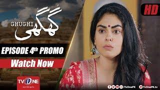 Ghughi Episode 4 | Promo | TV One | Mega Drama Serial | 8 February 2018