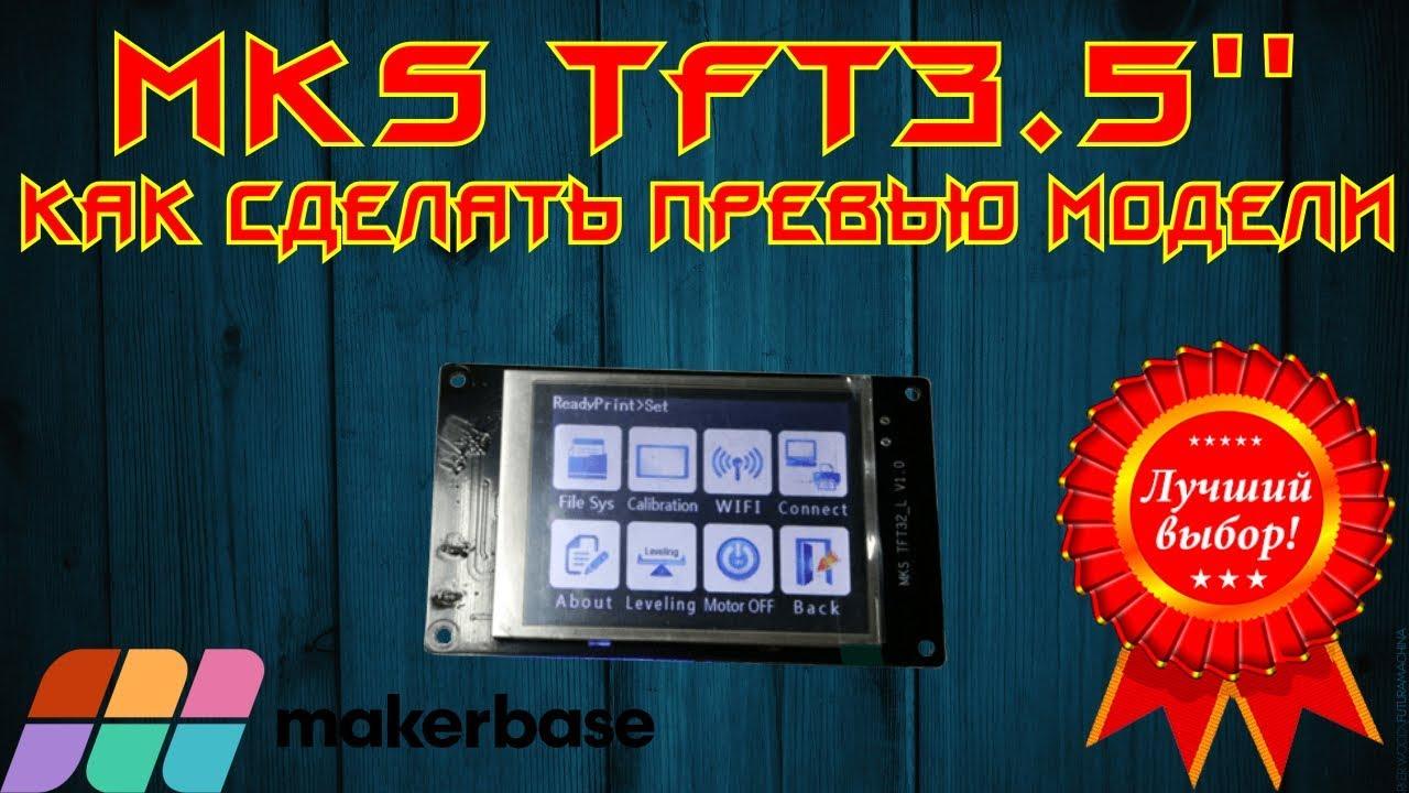 MKS TFT custom firmware by MrRobotsrulz