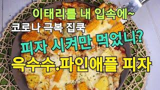 [끼니가치 no.78] : 집쿡/홈쿡/피자만들기/piz…