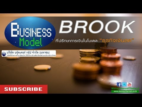 Business Model | BROOK ที่ปรึกษาการเงินในโมเดลธุรกิจเงินสด #08/11/17