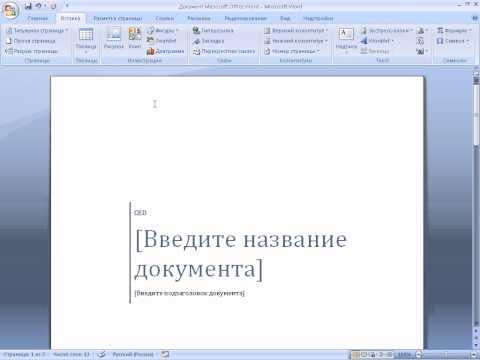 Практическая работа в текстовом процессоре MS Word