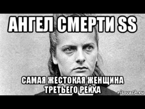 АНГЕЛ СМЕРТИ СС l Самая кровожадная женщина 3го РЕЙХА   новые документальные фильмы - Видео-поиск