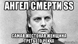 АНГЕЛ СМЕРТИ СС l Самая кровожадная женщина 3го РЕЙХА   новые документальные фильмы