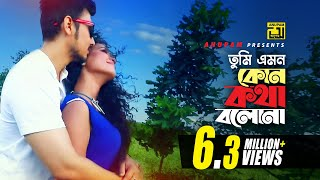 Tumi Emon kono | তুমি এমন কোন | Choity & Shohan | Kumar Shanu & Uma Khan | Music Video