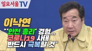 """이낙연 """"'안전 총리' 경험... 코로나19 사태 반드…"""
