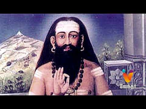 Moondravathu Kan New - Gnani Brindavanar: How To Worship Sithar? [Epi-15]