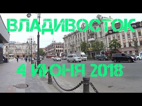 Владивосток прогулка от Центральной площади до Спортивной набережной.