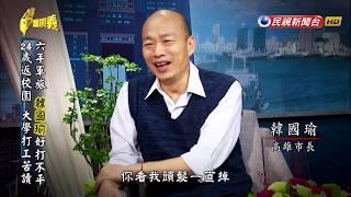 【台灣演義】韓國瑜崛起—眷村孩子、書香世家 2019.05.19  | Taiwan History