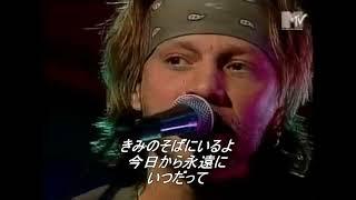 永遠の名曲 和訳 Always/Bon Jovi