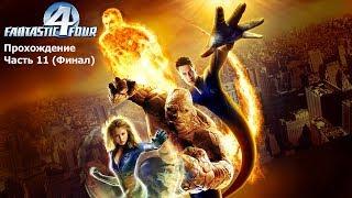 Fantastic Four (Фантастическая четверка) Прохождение Часть 11 (Финал)