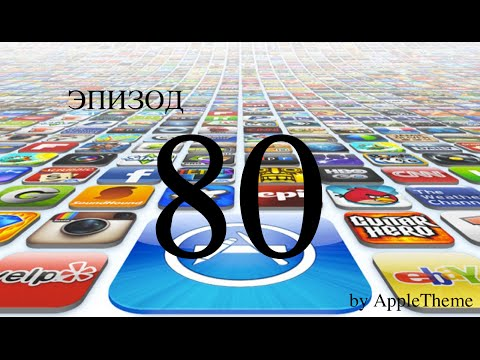 Лучшие игры и приложения для iPhone и iPad (80)