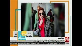 هذا الصباح | الفنانة نبيلة عبيد: رشحت السيسي لأنه رجل الإنجازات الأول