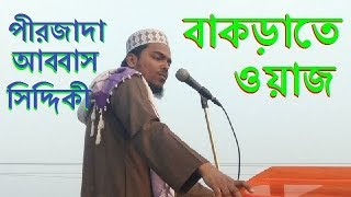হাওড়ার বাঁকড়াতে ওয়াজ - পীরজাদা আব্বাস সিদ্দিকী । Bangla waz Abbas Siddique । furfura sharif