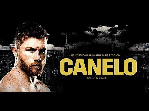 """Документальный фильм """"САУЛЬ АЛЬВАРЕС КАНЕЛО"""" (2019) Documentary Film Is About Saul «Canelo» Alvarez"""