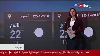 صباح ON - النشرة الجوية - حالة الطقس اليوم في مصر وبعض الدول العربية - الاثنين 22 يناير 2018