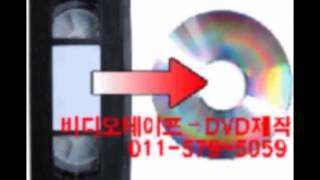6mm,8mm,vhs 비디오테이프를 cd,dvd,usb…