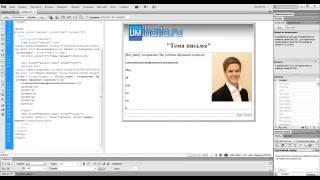 Как сделать html шаблон для рассылки