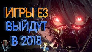 Игры E3 2018 которые выйдут до конца года