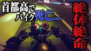 60万円かけて修理したバイクが首都高で走行不能になり命の危機に...