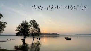 [252 노버퍼] 이탈리아 북부의 고급 휴양지 마죠레 호수(Lago maggiore) 일출/캠핑장 아침(feat.새소리 ASMR)
