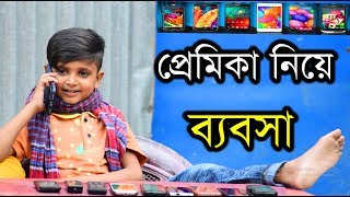 প্রেমিকা নিয়ে ব্যবসা । New Bangla Funny Video 2018 । Premika Niye Bebosha। New Comedy Video।FK Music