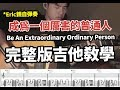 陳珊妮 Sandee Chan ft.呂士軒-成為一個厲害的普通人Be An Extraordinary Ordinary Person徐研培Eric Hsu吉他教學(Guitar Tutorial)