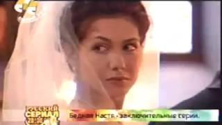 """""""Бедная Настя"""". Анонс СТС, 2004 год, заключительные серии."""