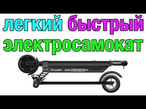 Легкий быстрый электросамокат для города IconBIT Kickscooter FF