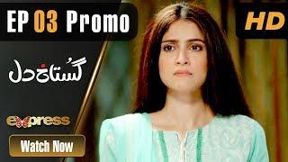 Pakistani Drama | Gustakh Dil - Episode 3 Promo | Express TV Dramas | Arij Fatyma, Affan Waheed
