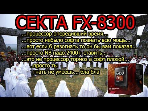 Intel Xeon W3680 против AMD FX-8300 (Сток)