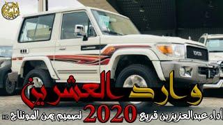 جديد|||وافخم شيله الموسم وارد العشرين2020 أداء عبدالعزيز بن قريع