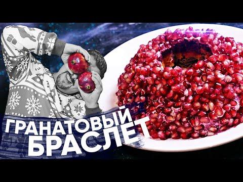 Правильный салат Гранатовый