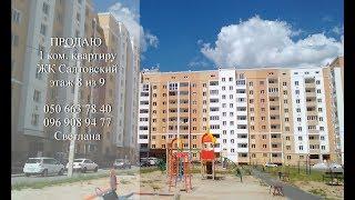 видео Квартиры Харькова