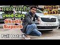 Second hand car Market | used Car market | cheapest car market | Ankit Hirekhan